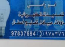 فني كهرباء خبرة97837694تمديد تركيب تصليح