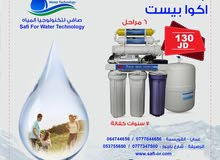 فلتر ماء تايوني 6 مراحل اكوا بيست