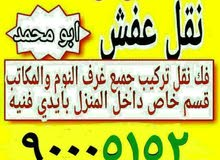 هاف الوري   نقل عفش   الزهراء     جميع مناطق الكويت   90005152
