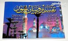 مصاحف وكتيبات إسلامية للطباعة عن أرواح أمواتكم والتوزيع الخيري