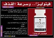 فيتوليز لعلاج البروستات