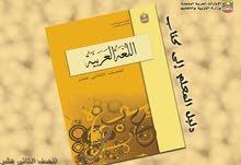 معلم لغة عربية لجميع المراحل ، لا يوجد مكان للتدريس