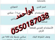 للبيع ارض بمخطط 2/43  حي الصواري بعزيزية الخبر حرف ب مساحه 590 م