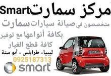 صيانة سيارات سمارت Smart
