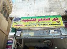 نور الشام للتنجيد كنب ومجالس عربية وصيانه في المنازل