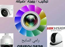 عين المستقبل كاميرات مراقبة بيع وتركيب كاميرات وصيانة وبرمجة .