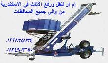 شركة إم ار لخدمات نقل العفش