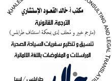 مطلوب مساعدة ادارية في مكتب ترجمة و خدمات ادارية
