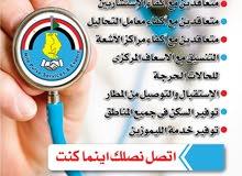 نبض النيل للخدمات العلاجية ومجانية التنقلات