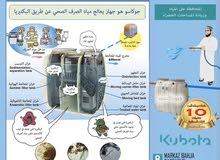 محطة معالجة مياه المجاري