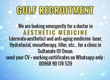 نبحث عن أطباء أو طبيبات تجميل لسلطنة عمان بصفة عاجلة
