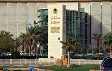 مستشفى المملكة الطبي