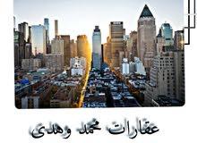 اشتغل بالعقارات لمحافظة البصرة اقرء الوصف