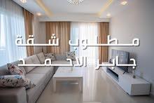 مطلوب شقة في جابر الاحمد قطعة 1