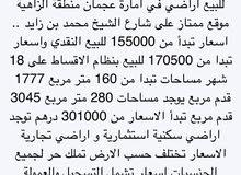 اراضي سكنية وتجارية للبيع في امارة عجمان - الزاهية