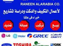 رنين العربيه