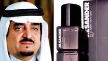 عطر الملك فهد
