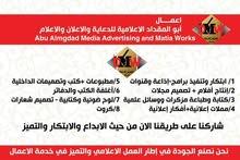 شركة ابو المقداد للدعايه والاعلان