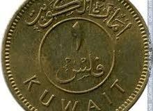 للبيع 1فلس و 100فلس و50فلس إمارة الكويت بيع سريع نظيييفة جدا جدا