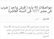 عملة ضرب مصري ب40 سنة 1722 للبيع