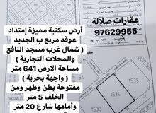 أرض سكنية مميزة إمتداد عوقد مربع ب الجديد مساحة 641 متر واجهة بحرية