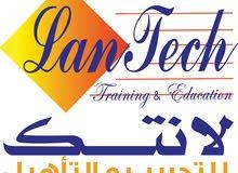 معهد لانتك للبيع في محافظة الحديدة
