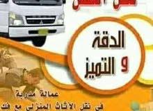 ابوادهم لنقل ورفع العفش