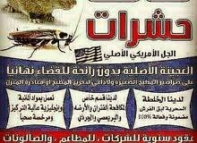 شركه مكافحة حشرات بالمنطقه الشرقيه 0567793213