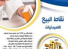نظام الكاش ( pos )نقاط البيع للصيدليات خصومات تصل الى 50% على الانظمه والبرامج