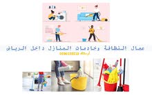 عاملات و خادمات منزل