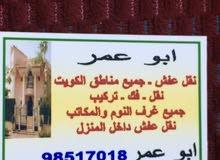 نقل جميع الأغراض داخل الكويت