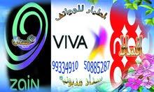 اقوي العروض مع فيفا /زين /اوريدو