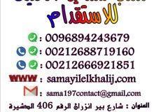 مطلوب كوافيرات تخصص شعر للمملكة العربية السعودية