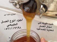 عسل سدر وجميع انواع العسل والشمع والزيوت