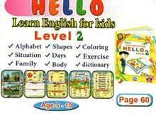 مجموعة تعليميه للاطفال من سن 3 الى 16