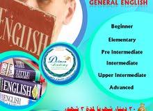 دورة لغة انجليزية