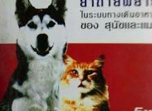 وصلت بحمد الله أقوى أقراص ديدان للقطط و الكلاب