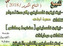 زيت زيتون فلسطيني عصرة اولى 2018 اكتوبر