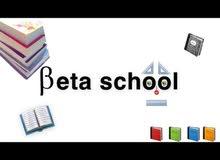يلا بسرعه احجز مدرسك من بيتا سكول لدينا مدرسين جميع المناهج العربية والأجنبية