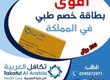 أقوى بطاقة علاج نقدي في السعودية والخليج