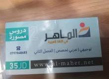 بطاقة الماهر في اللغة العربية (تخصص)(توجيهي اردني)