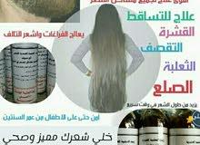 أقوى علاج لجميع مشاكل الشعر