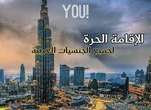 فيزا حره سنتين بدوله الامارات الاتصال علي الرقم الإماراتي بالإعلان التكلفة 11 الف درهم اماراتي
