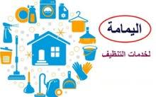 مجموعة اليمامة لخدمات التنظيف ومكافحة الحشرات