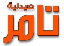 صيادلة وصيدلانيات لصيدلية تامر بالتجمع الاول - القاهرة الجديدة