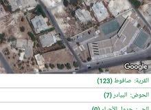 ارض 1251م للبيع ( صافوط ) عمان اراضي شمال عمان