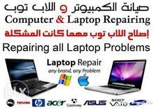 صيانة او تصليح اجهزة اللابتوب والكمبيوتر