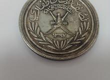 عملة عمانية نادرة