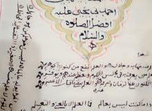 كتاب قديم مخطوط باليد