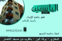 شقة للايجار المغازي بركة الوز المدخل الشمالي للتواصل جوال 0592232245